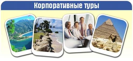 корпоративные туры из москвы
