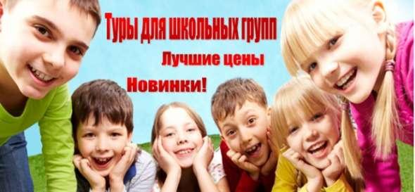 туры для школьников из СПб